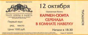 Билет в театр в подарок