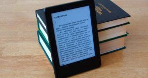 Электронная книга с закачанными произведениями