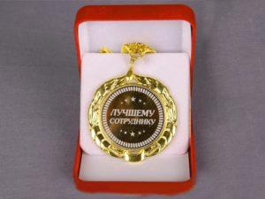 """Медаль """"Лучший сотрудник"""""""