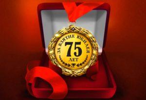 Медаль на юбилей 75 лет мужчине