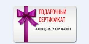 Сертификат на посещение салона красоты в подарок