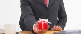 Подарок мужчине-коллеге