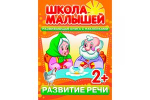 Развивающие книги с наклейками для малышей