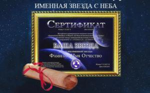 Звездный подарок