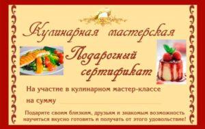 Сертификат на мастер-класс по кулинарии