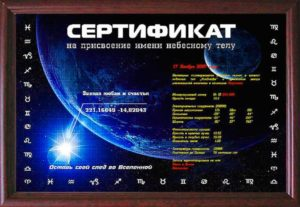 Сертификат на небесное тело — звезду или планету