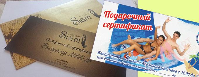 Сертификат в спа-малон и аквапарк