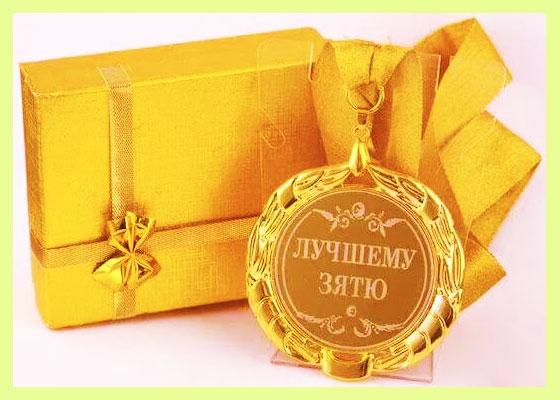 подарки и медаль любимому зятю