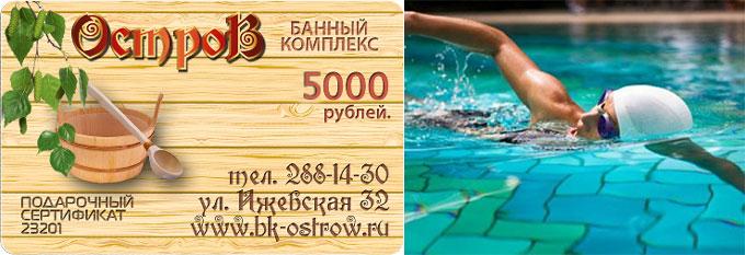 Сертификат в баню и бассейн