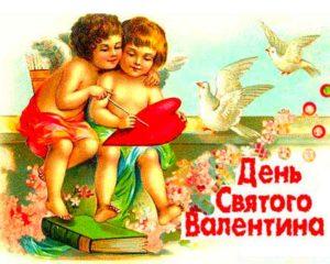 Открытка из прошлого. День Св. Валентина