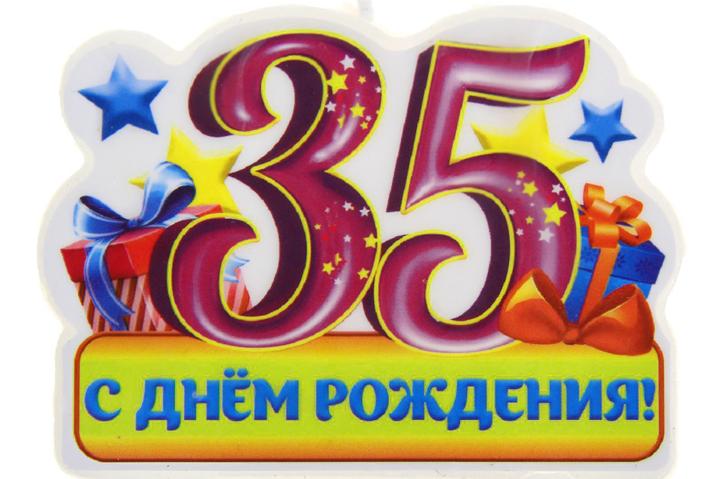 День Рождения 35 лет