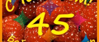 Юбилей 45 лет
