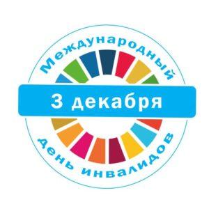 Символ праздника инвалидов