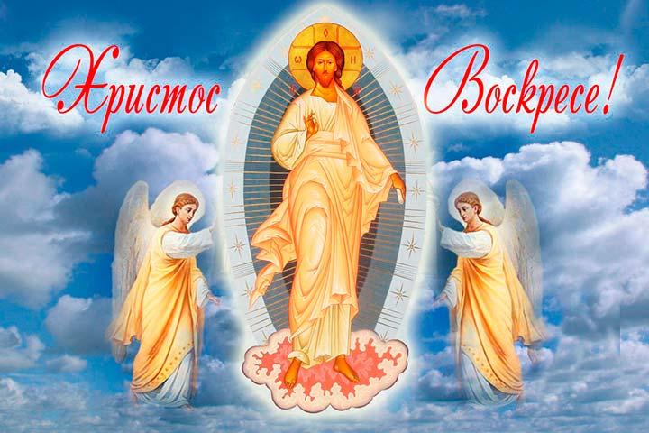 Православный праздник Христова Воскресения