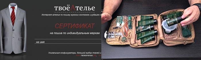 Сертификат на пошив одежды и несессер