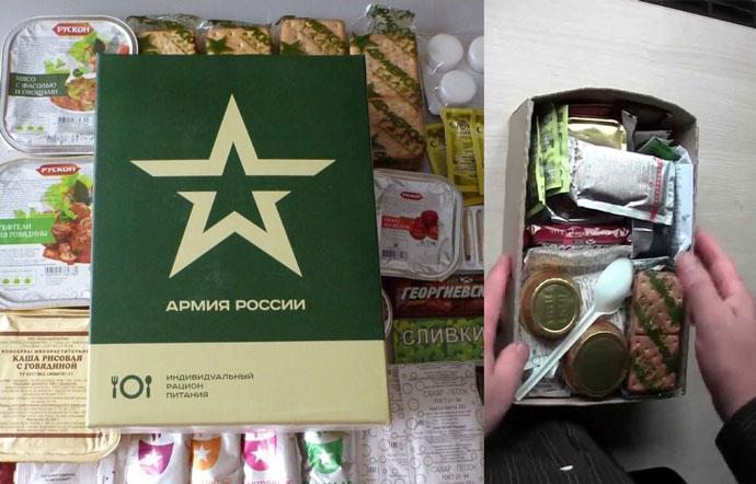 Паек армии России