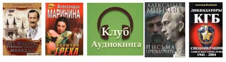 Подборка аудиокниг