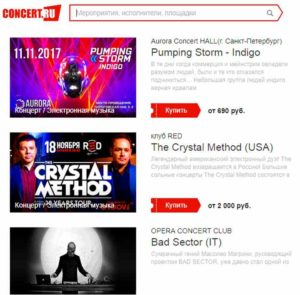 Концерт ру: билеты