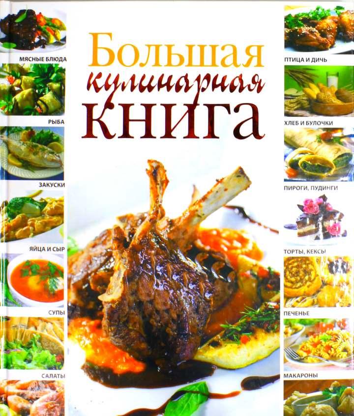 Книга глянцевая о кулинарии