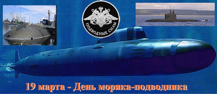 19 марта День подводника