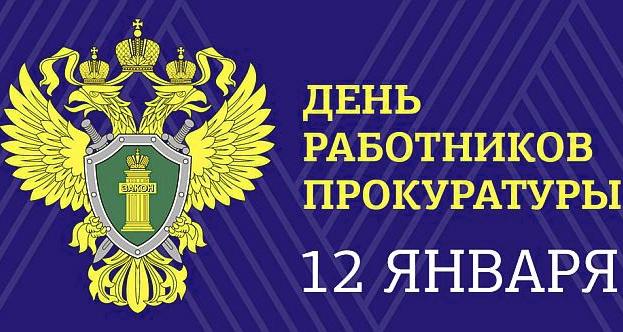 День работников прокуратуры