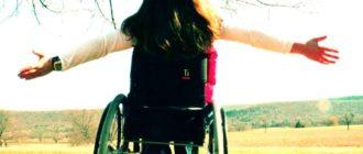 Осень для инвалида-девушки