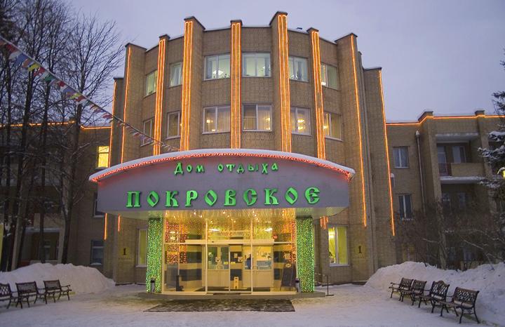 Дом отдыха в России