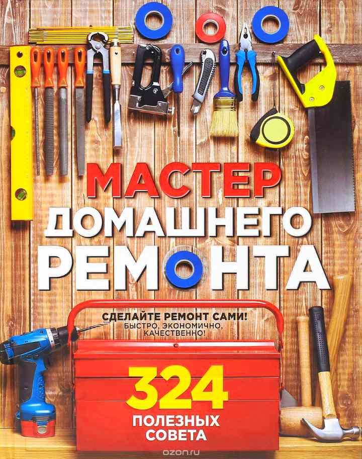 Мастер домашнего ремонта