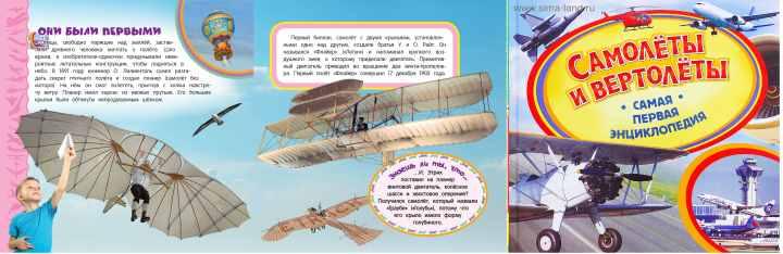 Вертолеты и самолеты в энциклопедии