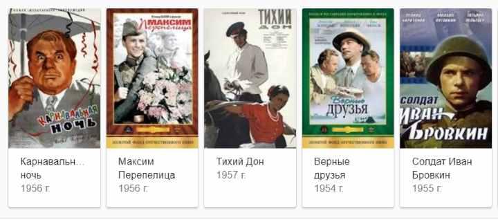 5 фильмов из 50-х годов