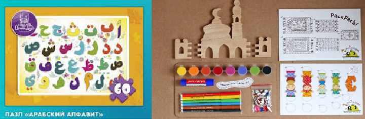 Детям-мусульманам подарки