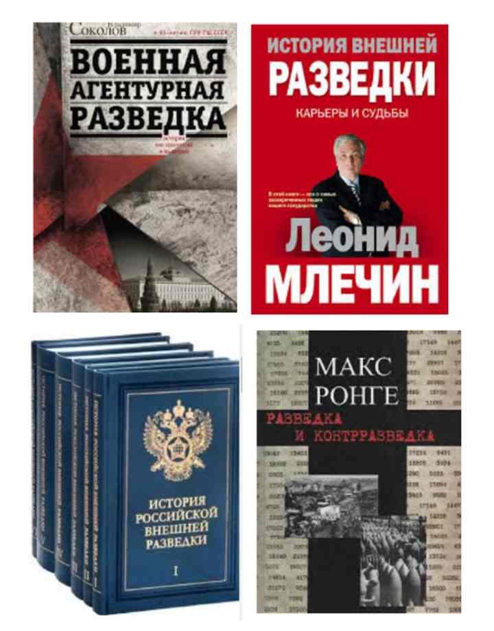 4 книги про разведку