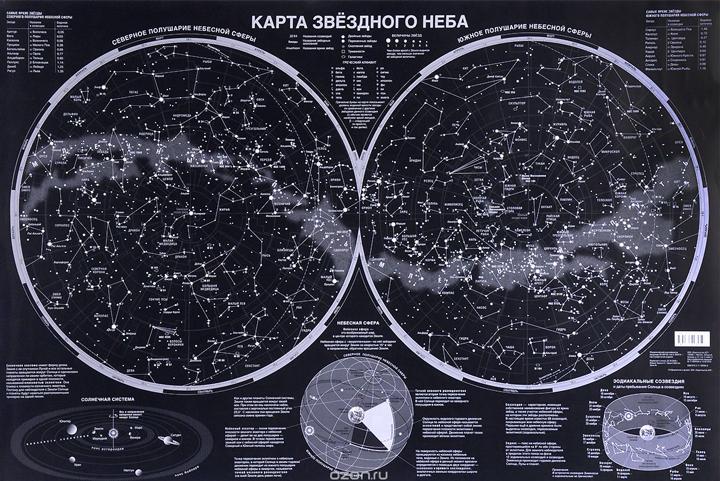 Карта звезд и созвездий