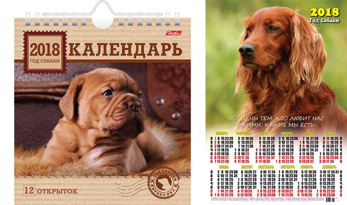 Календари с собакой на 2018