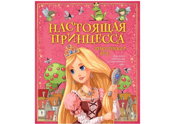 Книга в подарок девочке