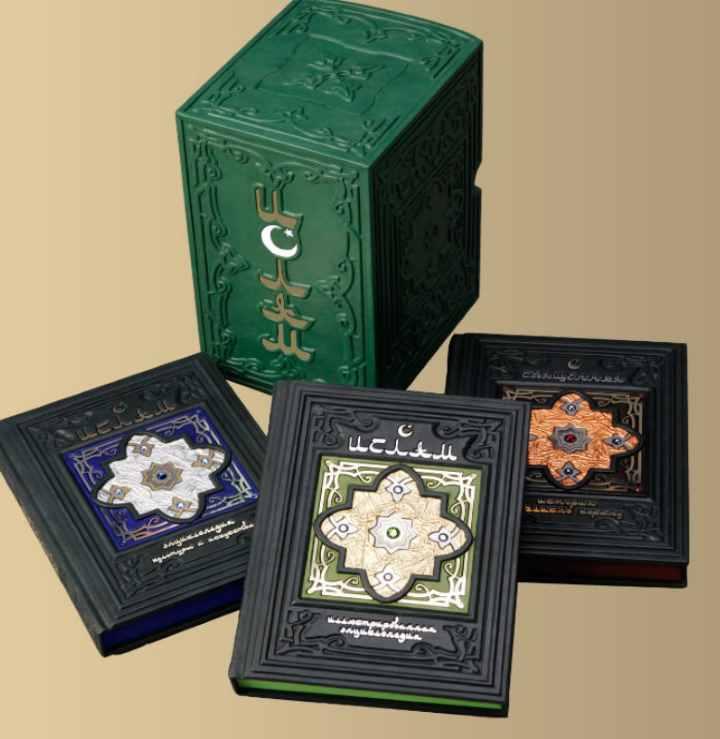 Подарочные издания исламских книг
