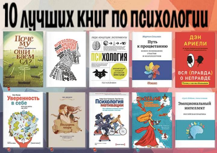 Лучшие книги для психолога