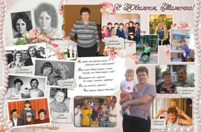 Коллаж в подарок маме на юбилей