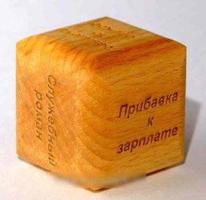 Кубик деревянный с надписями