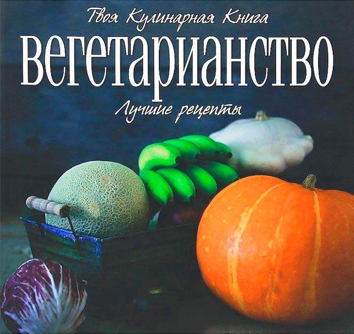 Кулинарная книга с вегетарианскими рецептами