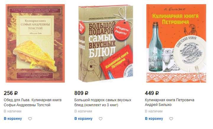 Книги кулинарные