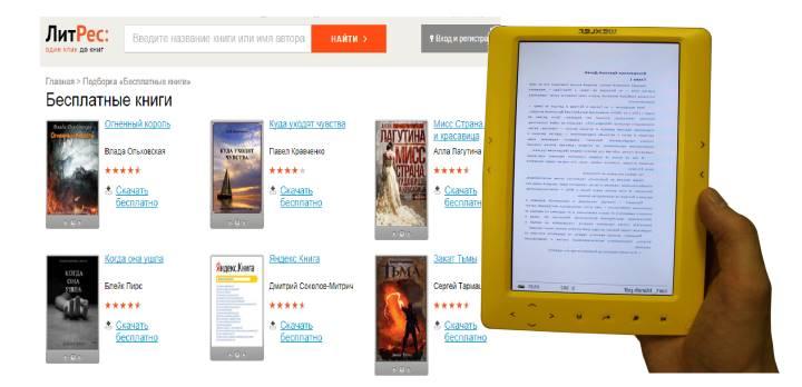 Бесплатные книги для е-бук