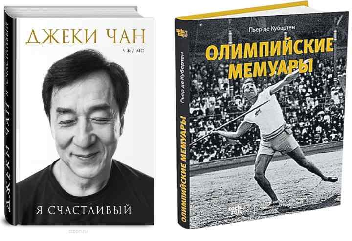 Книга Джеки Чана
