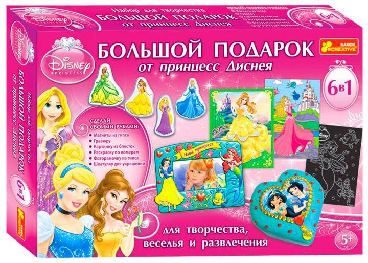 Набор для творчества для маленькой принцессы