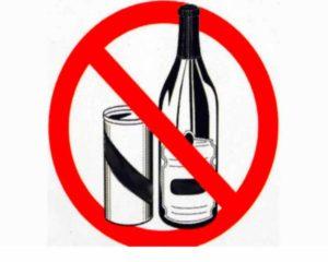 Спиртное под запретом