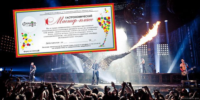 Концерт и сертификат на мастер класс по кулинарии