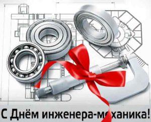 С Днем инженера!