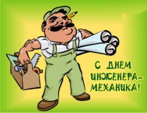 Зеленая открытка С Днем механика