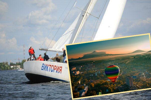Поездка на яхте и полет на воздушном шаре