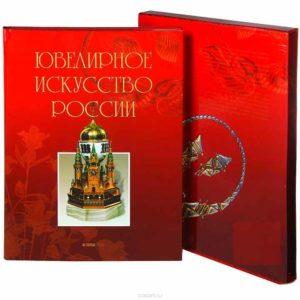 Книга ювелиру